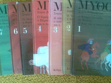 7 řeckých knih,